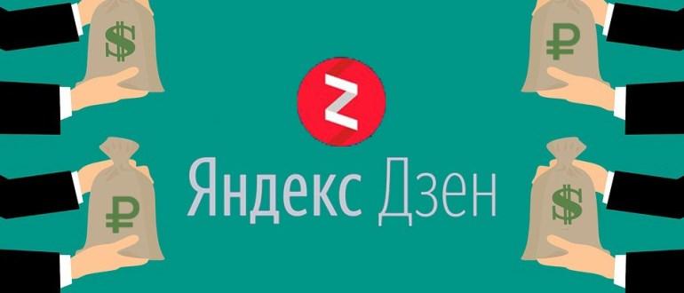 Яндекс Дзен