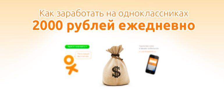Социальная сеть Одноклассники