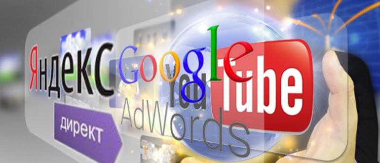 Заработок на контекстной рекламе Яндекс и Google
