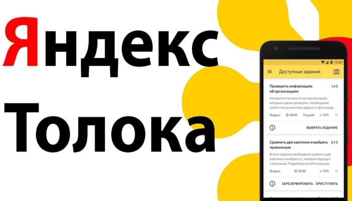 Чтобы стать работником Яндекс.Толоки