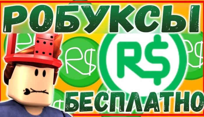 Робуксы на RoCash.com