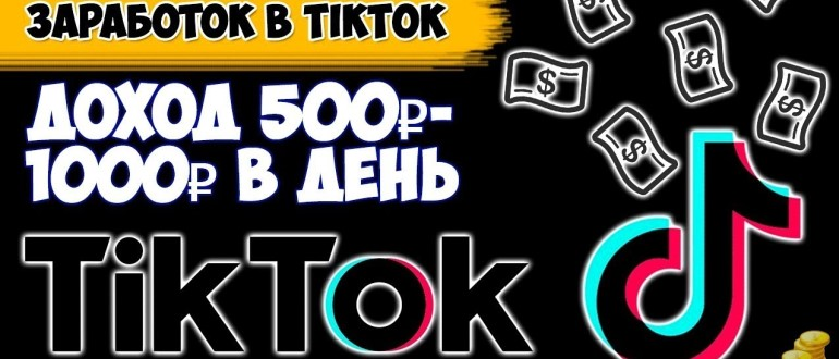 Заработок в Tik Tok