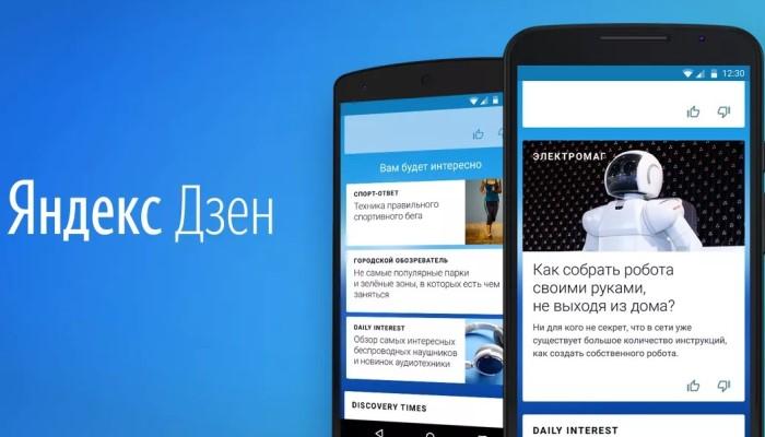Почему «Яндекс.Дзен» не стоит рассматривать